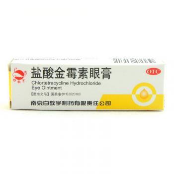 白敬宇 盐酸金霉素眼膏 2克:0.5% 麦粒肿