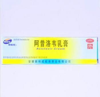 新和成 阿昔洛韦乳膏 直接作用于患处,疗效显著
