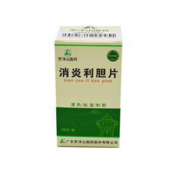 罗浮山 消炎利胆片 功效为清热,祛湿,利胆