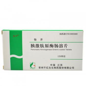 怡开 胰激肽原酶肠溶片 120单位×24s