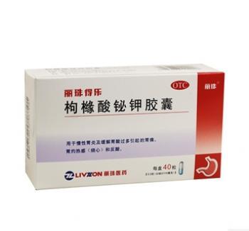 丽珠得乐 枸橼酸铋钾胶囊 0.3g*40粒