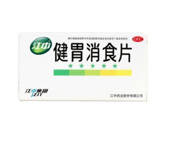 江中 健胃消食片 0.8g×8S×4板