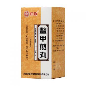 鳖甲煎丸 50g 中联药业
