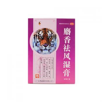 麝香祛风湿膏 7×10cm×4贴×2袋
