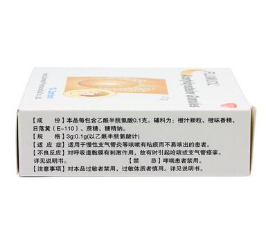 富露施 乙酰半胱氨酸颗粒 0.1g*10袋