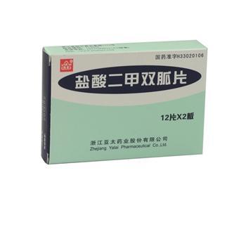 雅泰 盐酸二甲双胍片 0.25g*12片*2板