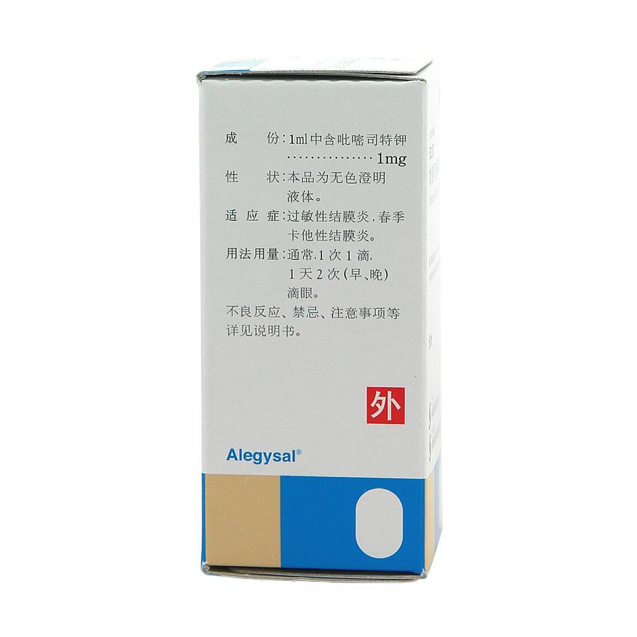 研立双 吡嘧司特钾滴眼液 5ml:5mg