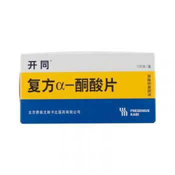 开同 复方α酮酸片 630mg*100片