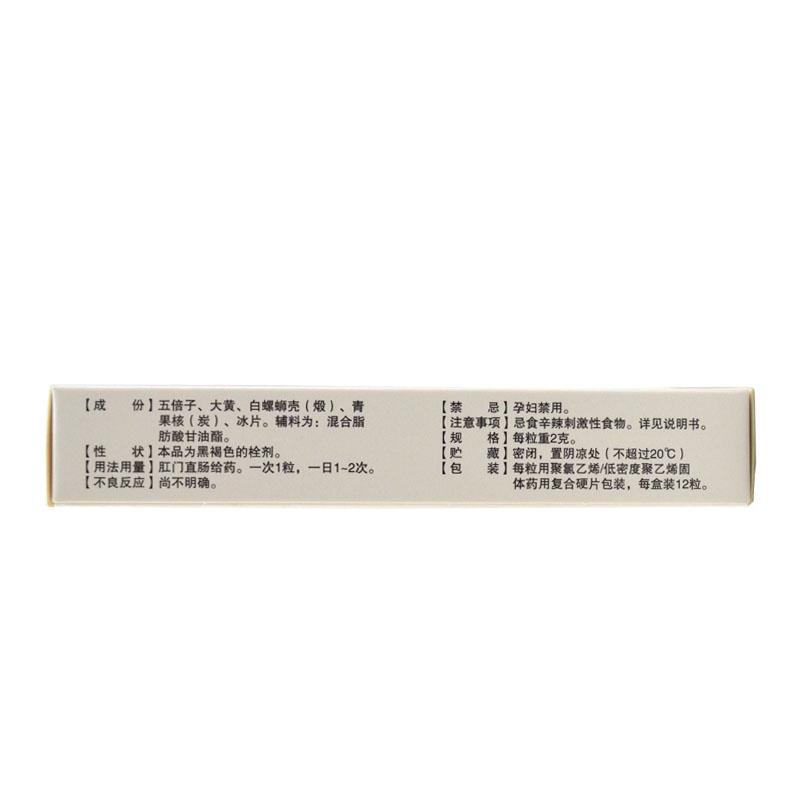 复方消痔栓 2g×12粒