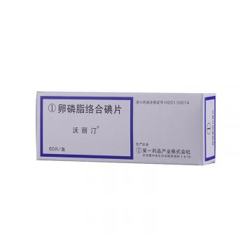 沃丽汀 卵磷脂络合碘片 60片
