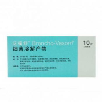 泛福舒 细菌溶解产物 3.5mg×10粒 (儿童装)