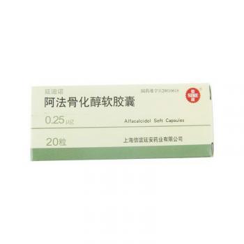延迪诺   阿法骨化醇软胶囊   0.25μg*20粒