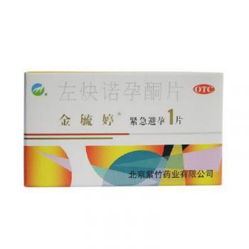 金毓婷 左炔诺孕酮片 1.5mg×1S 用于女性紧急避孕