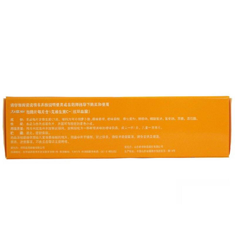 力度伸 维生素C泡腾片(橙味)  1g*30片