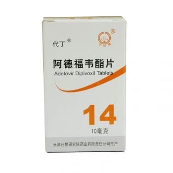 代丁  阿德福韦酯片10mg×14片装  天津药物研究院药业有限责任公司