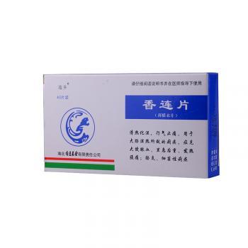 连乡  香连片0.3g×45S  湖北香连药业有限责任公司