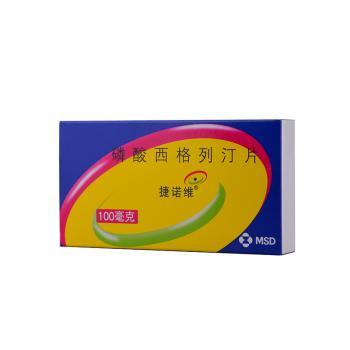 捷诺维 磷酸西格列汀片  7片/板*2板/盒