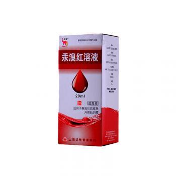 恒健 汞溴红溶液 20ml