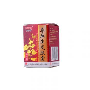 敬修堂 养血生发胶囊  0.5g×30粒  广州敬修堂(药业)股份有限公司