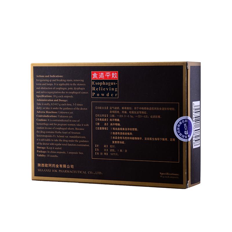 食道平散 IOK 10g/瓶