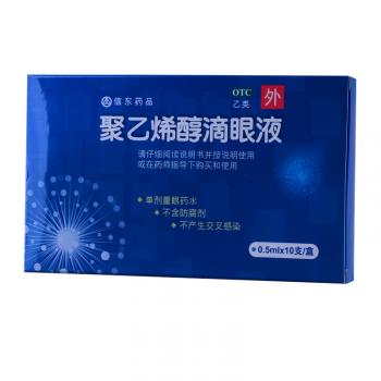 信东 聚乙烯醇滴眼液 0.5ml*10支/盒