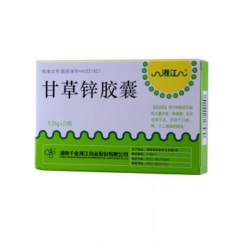 湘江  甘草锌胶囊0.25g×12S×2板  湖南千金湘江药业股份有限公司