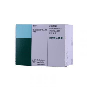 思力华 噻托溴铵粉吸入剂 18ug*10粒 附一个药粉吸入器
