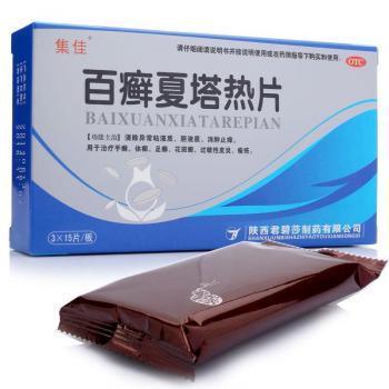 百癣夏塔热片 15片*3板 治疗皮炎及各类皮癣,安全有效