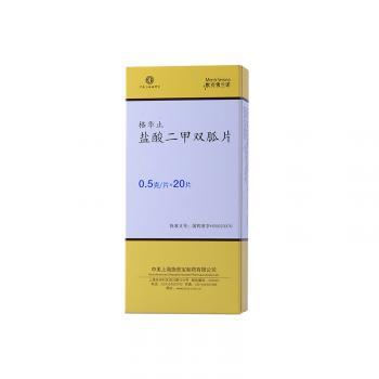 格华止 盐酸二甲双胍片(薄膜衣)0.5g×20s
