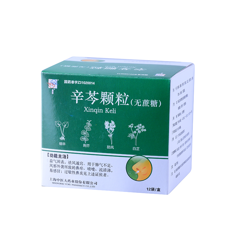 杏林 辛芩颗粒(无蔗糖) 5g*12袋