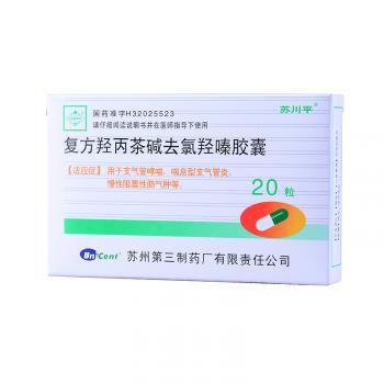 苏川平   复方羟丙茶碱去氯羟嗪胶囊   20粒
