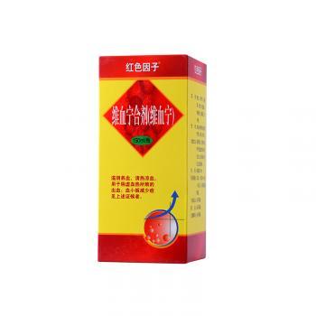 红色因子 维血宁合剂  150ml
