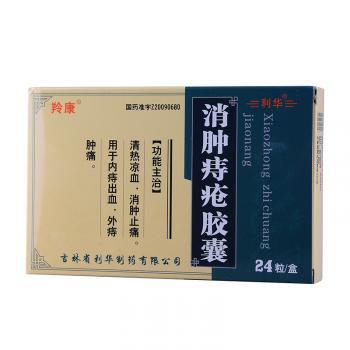 消肿痔疮胶囊 0.52g×12s×2板