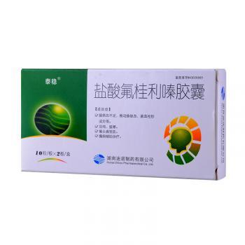 泰稳 盐酸氟桂利嗪胶囊5mg×10S×2板