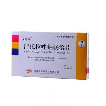 久印特 泮托拉唑钠肠溶片 40mg×7片