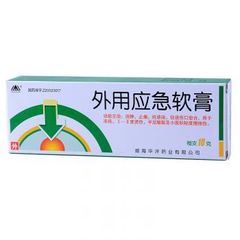 外用应急软膏10g   威海华洋药业有限公司