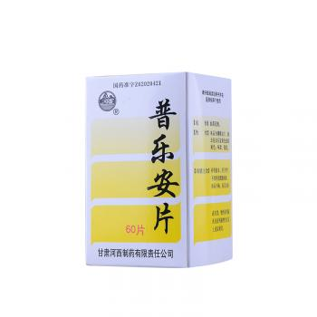 普乐安片(薄膜衣)60S