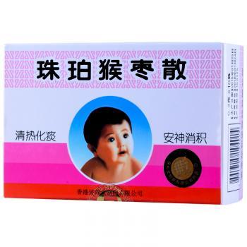 保和堂 珠珀猴枣散0.3g×10支