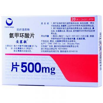 妥塞敏 氨甲环酸片 0.5g*20片