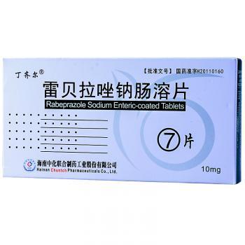 丁齐尔  雷贝拉唑钠肠溶片10mg×7片/盒  海南中化联合制药工业股份有限公司