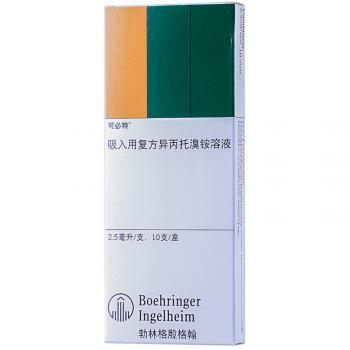 复方异丙托溴铵溶液(吸入用) 2.5ml*10支/盒