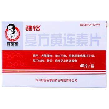 好医生  复方黄连素片30mg×40s  四川好医生攀西药业有限责任公司