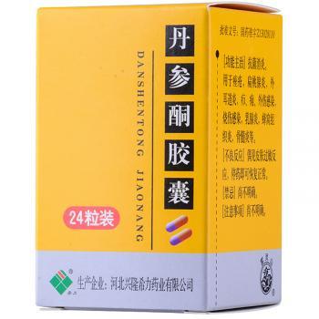 希力 丹参酮胶囊 0.25g×24粒 河北兴隆希力药业有限公司