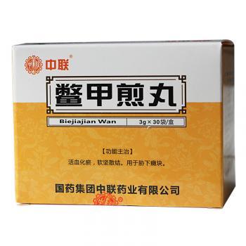 鳖甲煎丸 3g*30袋