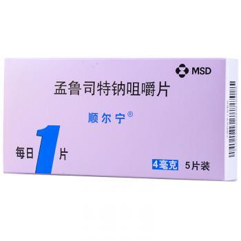 顺尔宁 孟鲁司特钠咀嚼片 4mg*5片