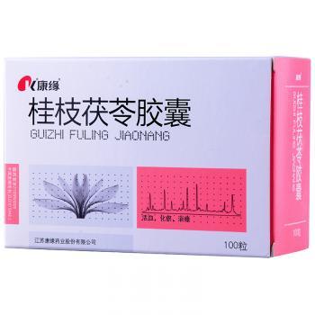康缘 桂枝茯苓胶囊 0.31g×10粒*5板*2袋