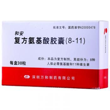 和安 复方氨基酸胶囊 0.35g×30S