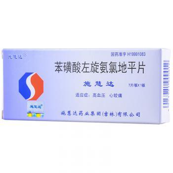 施慧达 苯磺酸左旋氨氯地平片  2.5mg×7片