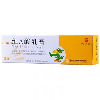 迪维   维A酸乳膏   0.1%:15g