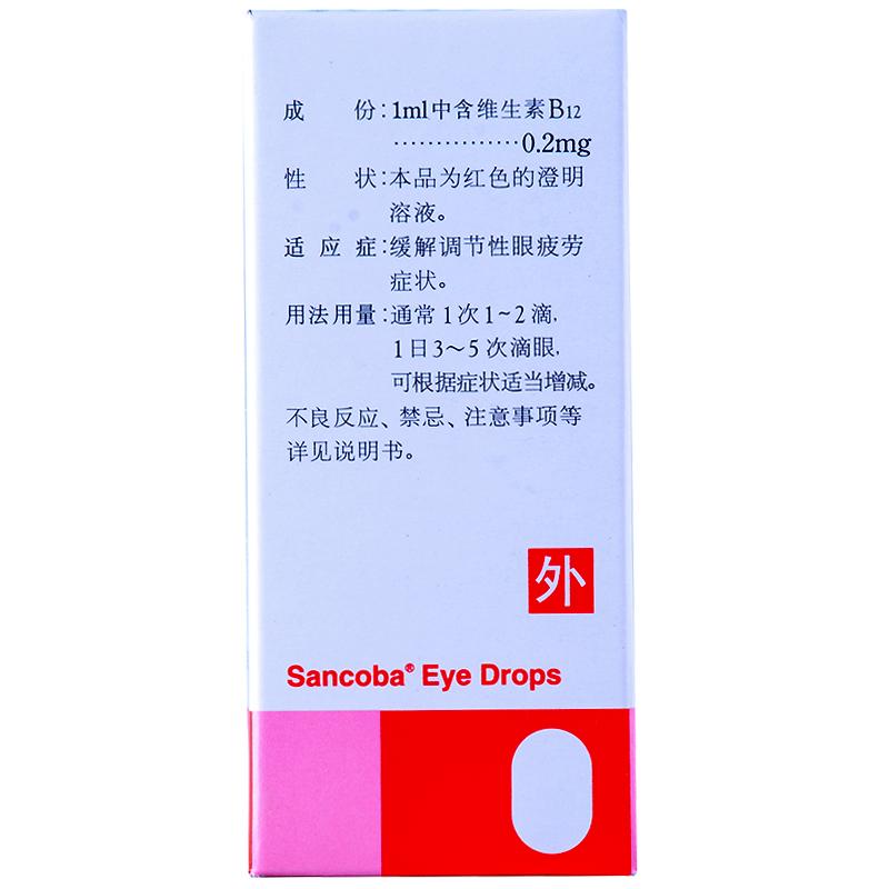 散克巴 维生素B12滴眼液 0.02%*5ml